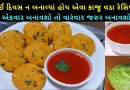 Kaju Vada Recipe In Gujarati