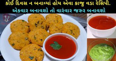 Kaju Vada Recipe In Gujarati