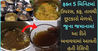 home remedies for cough in gujarati