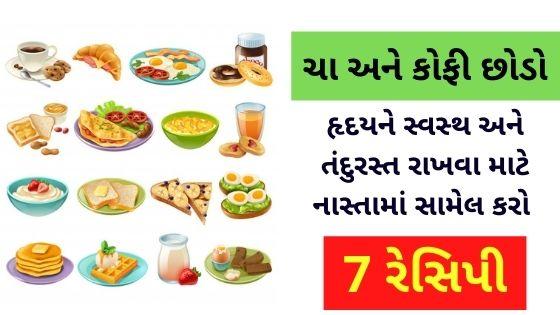 best recipes for breakfast in gujarati