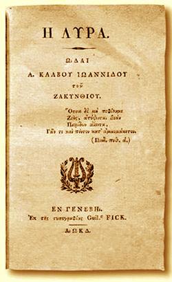 Ανδρέας Κάλβος (Ζάκυνθος, 1792 – Λονδίνο, 3 Νοεμβρίου 1869)