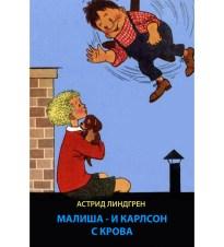 LEKTIRA MALISA I KARLSON S KROVA