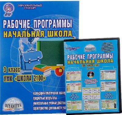 Программы обучения в начальной школе