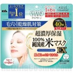 CLEAR TURN Japanese Rice Mask EX
