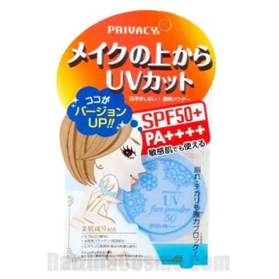 PRIVACY UV Face Powder 50 SPF50+ PA++++