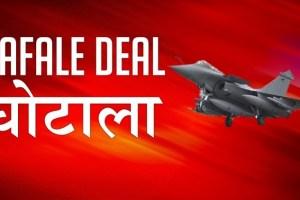 Rafale deal scam