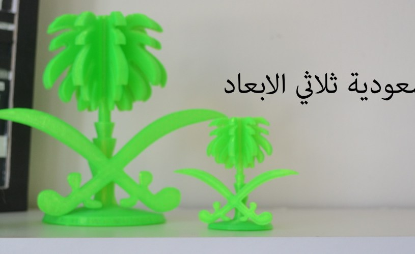 شعار السعودية الثلاثي الابعاد