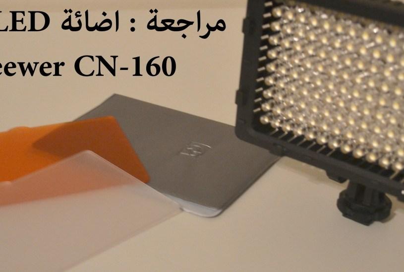 اضاءة ليد المدمجة للتصوير