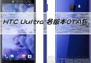 HTC Ultra 各版本OTA包(03/11更新)