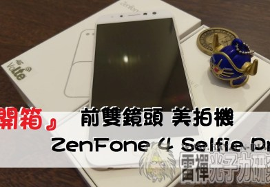 『開箱』前雙鏡頭 美拍機 ZenFone 4 Selfie Pro