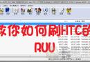 教你如何刷 HTC 的RUU