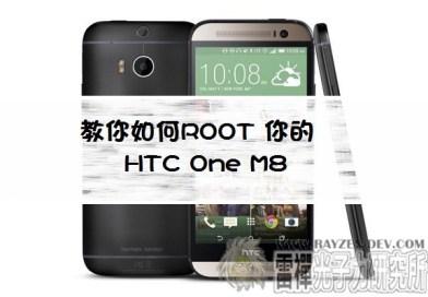 教你如何ROOT 你的 HTC One M8