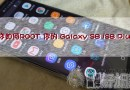 教你如何ROOT Galaxy S8 /S8 Plus