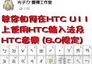 教你如何在HTC U11上使用HTC輸入法及HTC音樂(8.0限定)