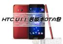 HTC U11+ 各版本OTA包(03/05更新)