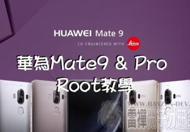 華為Mate9 & Pro Root教學