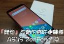 『開箱』中階的高性能機種 ASUS ZenFone5Q