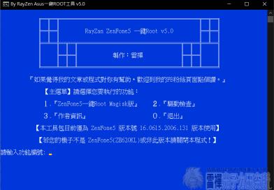 雷禪 ZenFone5 一鍵ROOT工具 v4.2 (5/17更新)