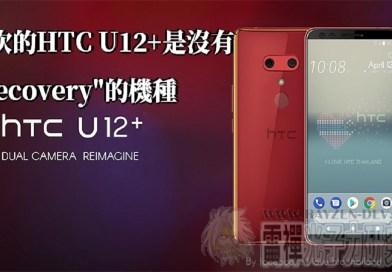 這次的HTC U12+是沒有Recovery選項的機種