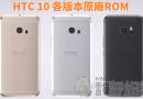 HTC 10 各版本原廠ROM