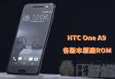 HTC One A9 各版本原廠ROM
