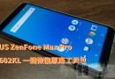 ASUS ZenFone Max Pro ZB602KL一鍵恢復原廠工具包
