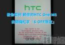教你如何 將你的HTC One M8去開機紅字『S-OFF限定』