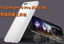 ASUS ZenFone 4 Pro ZS551KL一鍵恢復原廠工具包
