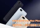 ASUS ZenFone Max Plus ZB570TL一鍵恢復原廠工具包