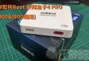 教你如何Root 安博盒子4 PRO (X900&I900適用)