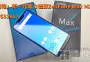 『開箱』新一代電力怪獸ZenFone Max M2 (ZB633KL)