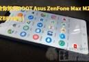 教你如何ROOT Asus ZenFone Max M2 (ZB633KL)