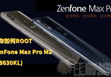 教你如何ROOT Asus ZenFone Max Pro M2 (ZB630KL)