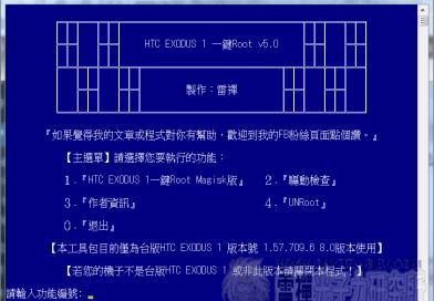 HTC EXODUS 1 一鍵ROOT v5.0