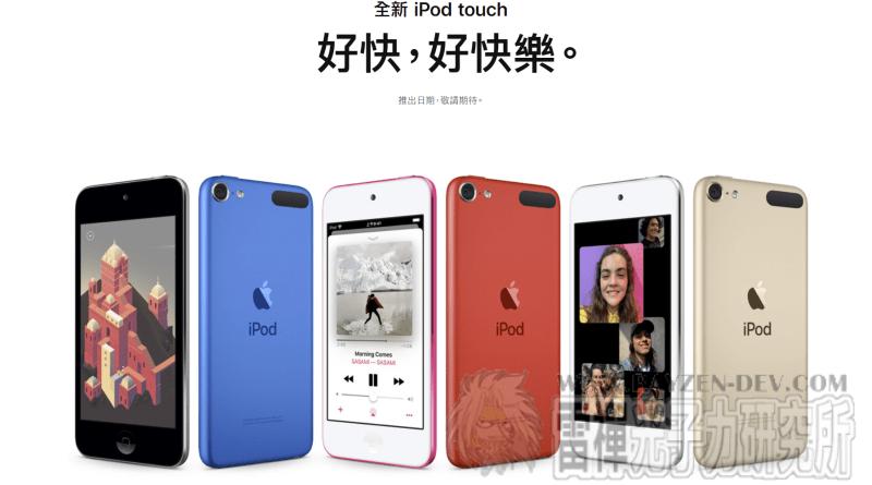 iPod touch 2019 重出江湖!好快!好快樂?
