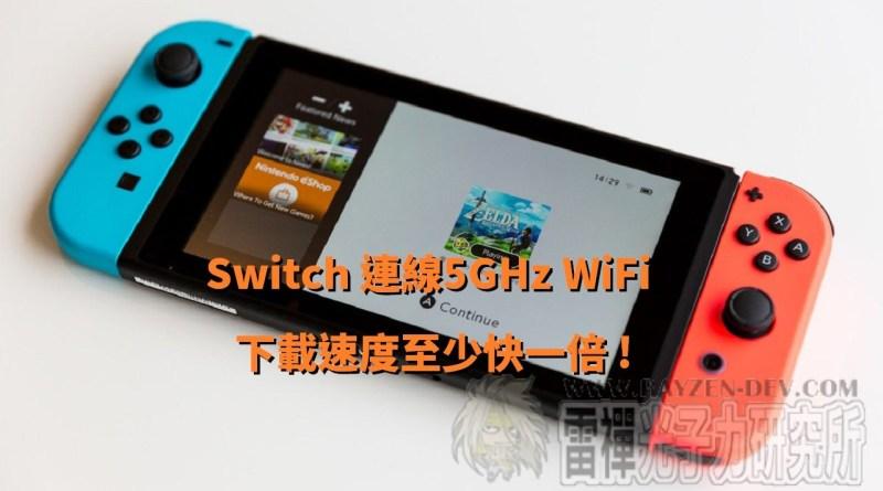 Switch 連線5G WiFi 下載速度至少快一倍!