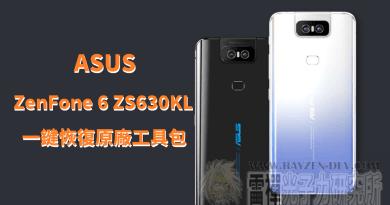ASUS ZenFone 6 ZS630KL一鍵恢復原廠工具包