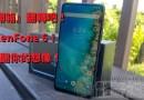 『開箱』翻轉吧ZenFone 6!玩翻你的想像!