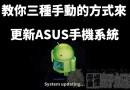 教你三種手動的方式來更新ASUS手機系統