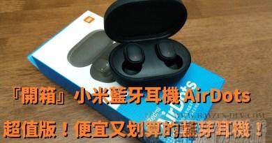 『開箱』小米藍牙耳機AirDots 超值版 便宜又划算的藍芽耳機