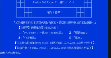 雷禪 ROG Phone II 一鍵ROOT工具 v5.0(06/13更新)