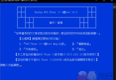 雷禪 ROG Phone II 一鍵ROOT工具 v5.0(10/02更新)