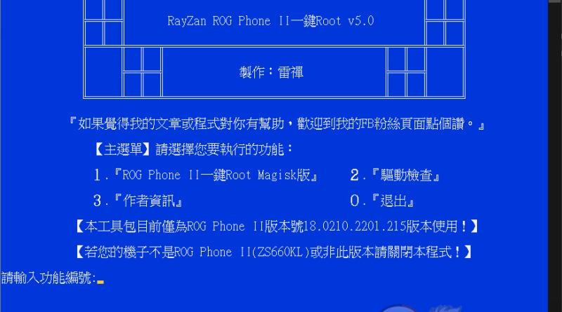 雷禪 ROG Phone II 一鍵ROOT工具 v5.0