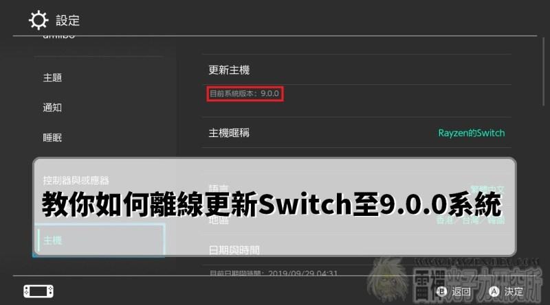教你如何離線更新Switch主機系統(更新10.2.0載點)
