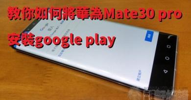 教你如何將華為Mate30 pro安裝google play