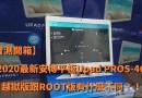 【實測開箱】2020最新安博平板Upad PROS-4G 越獄版跟ROOT版有什麼不同?!