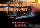 『微開箱』為贏而生 ASUS ROG Phone 3  陸版改台版後使用心得分享