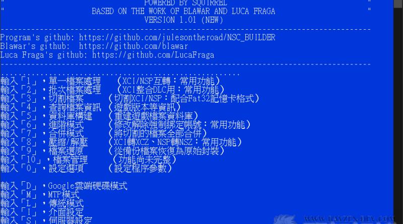 Switch XCI與NSP轉檔多功能整合工具