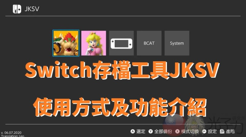 Switch存檔工具JKSV使用方式及功能介紹(05/17更新)