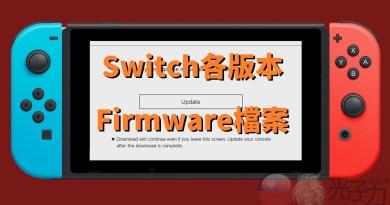 Switch各版本Firmware檔案(更新12.0.1版本)